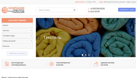Сайт-каталог товаров (здесь постельные принадлежности)