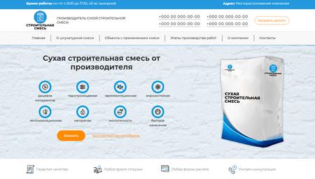 Многостраничный сайт для любых услуг (здесь производство)