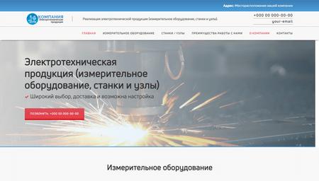 Многостраничный сайт для продажи товаров (здесь станки)